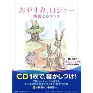 おやすみ、ロジャー 朗読CDブック/カール・ヨハン・エリーン(その他)