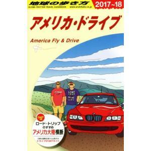 アメリカ・ドライブ(2017〜18) 地球の歩き方/地球の歩き方編集室(編者) bookoffonline