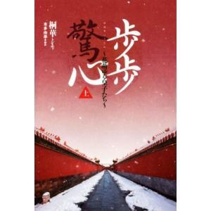 歩歩驚心(上) 花萌ゆる皇子たち/桐華(著者),本多由季(訳者)|bookoffonline