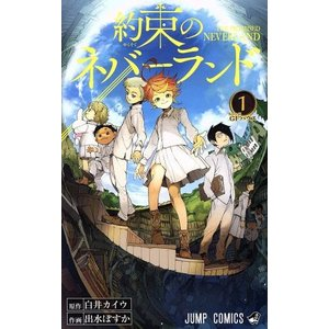 約束のネバーランド(1) ジャンプC/出水ぽすか(著者),白井カイウ(その他)|bookoffonline
