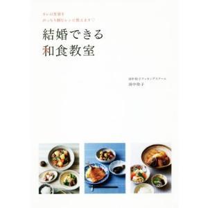 結婚できる和食教室/田中伶子(著者)