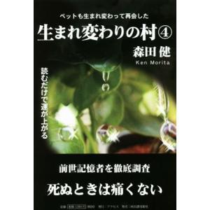 生まれ変わりの村(4)/森田健(著者)
