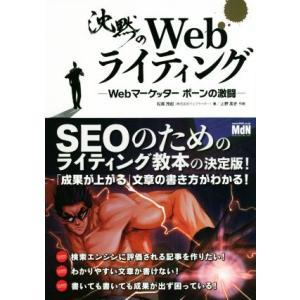 沈黙のWebライティング Webマーケッターボーンの激闘/松尾茂起(著者),上野高史(その他)