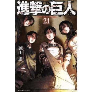進撃の巨人(21) マガジンKC/諫山創(著者)|bookoffonline