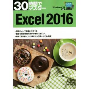 30時間でマスター Excel 2016 Windows10対応/実教出版(その他)