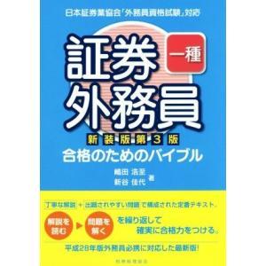 証券外務員一種 新装版第3版 合格のためのバイブル/嶋田浩至(著者),新谷佳代(著者)