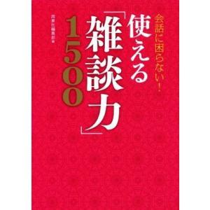 使える「雑談力」1500 会話に困らない!/西東社編集部(編者)