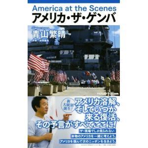 アメリカ・ザ・ゲンバ ワニブックスPLUS新書/青山繁晴(著者)|bookoffonline