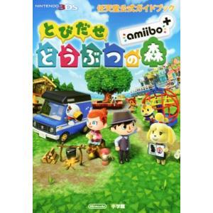 ニンテンドー3DS とびだせどうぶつの森amiibo+ 任天堂公式ガイドブック/任天堂(その他)