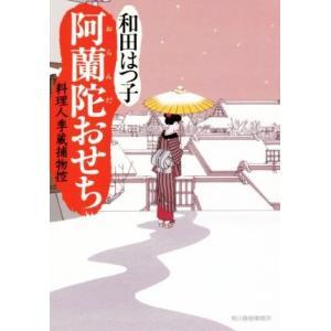 阿蘭陀おせち 料理人季蔵捕物控 ハルキ文庫時代小説文庫/和田...