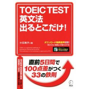 TOEIC TEST 英文法出るとこだけ! 直前5日間で100点差がつく!/小石裕子(著者)