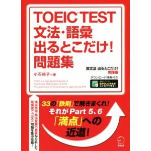 TOEIC TEST 文法・語彙 出るとこだけ!問題集 英文法 出るとこだけ!実践編  直前5日間で...