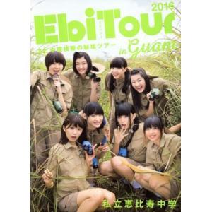 EbiTour2016 in guam エビ中探検隊の秘境ツアー/私立恵比寿中学(著者)