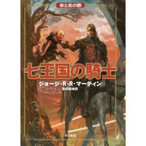七王国の騎士 氷と炎の歌/ジョージ・R.R.マーティン(著者),酒井昭伸(訳者)