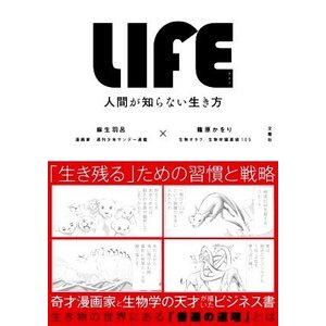 LIFE 人間が知らない生き方/麻生羽呂(著者),篠原かをり(著者)