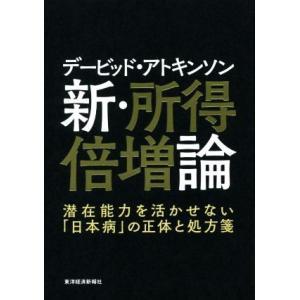新・所得倍増論 潜在能力を活かせない「日本病」の正体と処方箋/デービッド・アトキンソン【著】