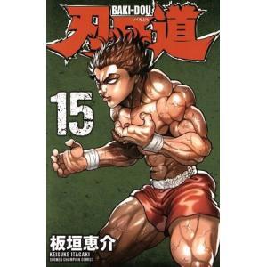 刃牙道(15) 少年チャンピオンC/板垣恵介(著者)|bookoffonline