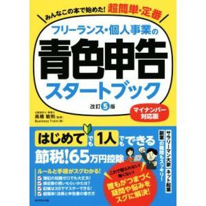フリーランス・個人事業の青色申告スタートブック 改訂5版/BusinessTrain(著者),高橋敏...