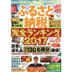 ふるさと納税完全ランキング(2017) TJ MOOK/宝島...