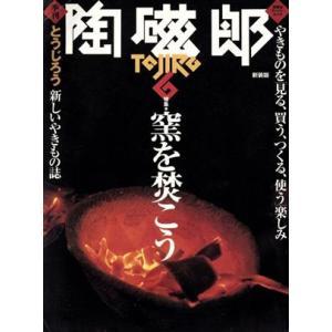 季刊 陶磁郎(6) 双葉社スーパームック/双葉社|bookoffonline