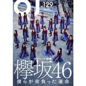 クイック・ジャパン(Vol.129) 特集 欅坂46/太田出版(その他)|bookoffonline
