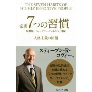 完訳 7つの習慣 特装版 人格主義の回復/スティーブン・R.コヴィー(著者),フランクリン・コヴィー...