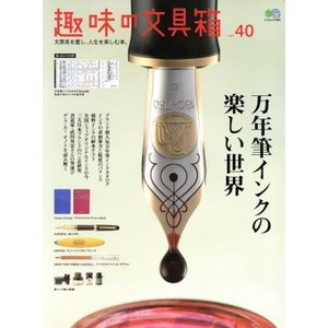 趣味の文具箱(vol.40) エイムック3556/?出版社(その他)