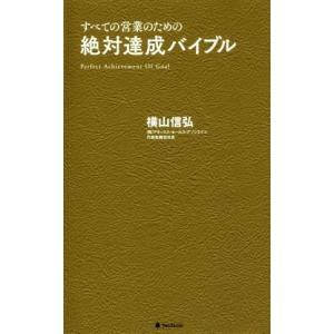 絶対達成バイブル すべての営業のための/横山信弘(著者)
