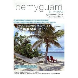 be my guam(Autumn/Winter 2016−17) by Nouveau Guam/...