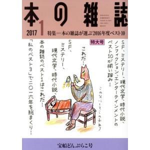 本の雑誌(403号) 特集 本の雑誌が選ぶ2016年度ベスト10/本の雑誌社(その他)