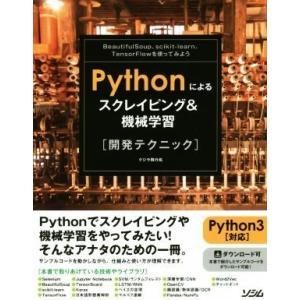Pythonによるスクレイピング&機械学習開発テクニック BeautifulSoup、scikit-lear  /ソシム/クジラ飛行机 (単行本) 中古の商品画像|ナビ