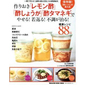 作りおき「レモン酢」「酢しょうが」「酢タマネギ」でやせる!若返る! 健康レシピ88品 MAGAZIN...