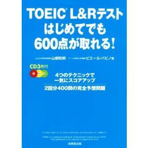 TOEIC L&Rテスト はじめてでも600点...の関連商品3