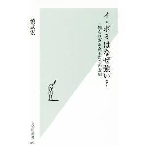 イ・ボミはなぜ強い? 知られざる女王たちの素顔 光文社新書859/慎武宏(著者)|bookoffonline