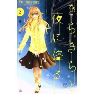きらきらと夜に降る(2) フラワーCベツコミ/藤生ナミ(著者) bookoffonline