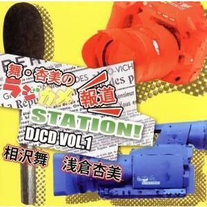 舞・杏美のラジカメ報道STATION! DJCD VOL.1(MP3CD)/相沢舞,浅倉杏美