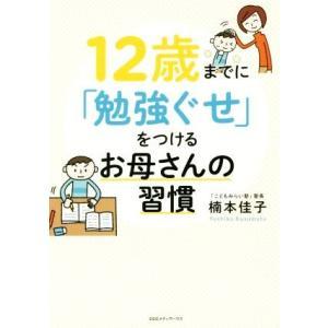 12歳までに「勉強ぐせ」をつけるお母さんの習慣/楠本佳子(著者)