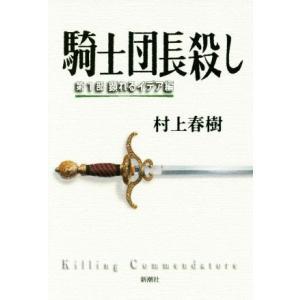騎士団長殺し(第1部) 顕れるイデア編/村上春樹(著者)|bookoffonline