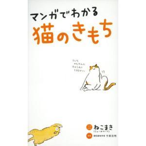 マンガでわかる 猫のきもち/ねこまき【漫画・イラスト】,今泉忠明【監修】