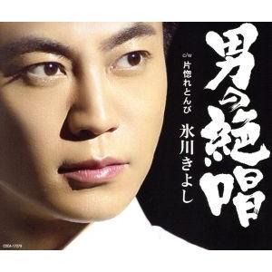 男の絶唱(Aタイプ)/氷川きよし|bookoffonline