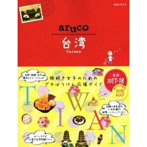 aruco 台湾(2017−18) 地球の歩き方/地球の歩き方編集室(編者)