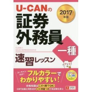 U−CANの証券外務員一種 速習レッスン(2017年版)/ユーキャン証券外務員試験研究会(編者)