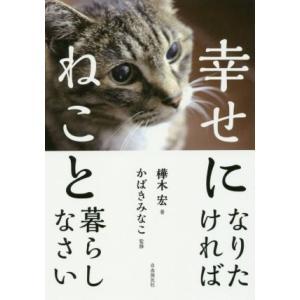 幸せになりたければねこと暮らしなさい/樺木宏(著者),かばきみなこ(その他)|bookoffonline