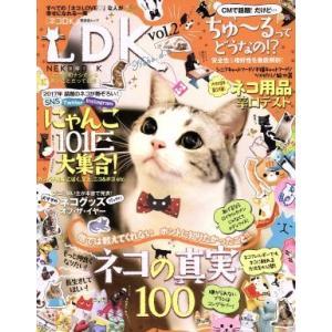 ネコDK(vol.2) ネコの真実100 晋遊舎ムック/晋遊舎(その他)