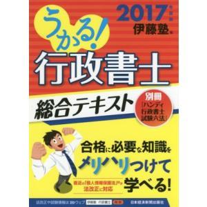 うかる!行政書士総合テキスト(2017年度版)/伊藤塾(編者)