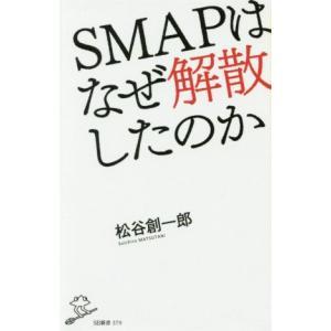 SMAPはなぜ解散したのか SB新書379/松谷創一郎(著者)