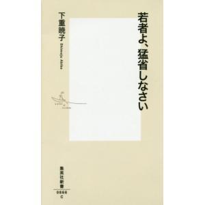 若者よ、猛省しなさい 集英社新書0866/下重暁子(著者)