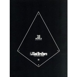 THE JSB WORLD(2DVD付)/三代目 J Soul Brothers from EXILE TRIBE|bookoffonline