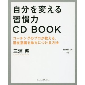 自分を変える習慣力 CD BOOK コーチングのプロが教える、潜在意識を味方につける方法 Busin...