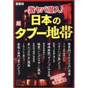 激ヤバ潜入!日本の超タブー地帯/宝島特別取材班(編者)
